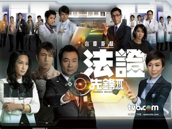 Review Forensic Heroes Iii Tvb 2011 Asian Fashionistas