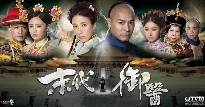 The Last Healer In the Forbidden City_TVB2016